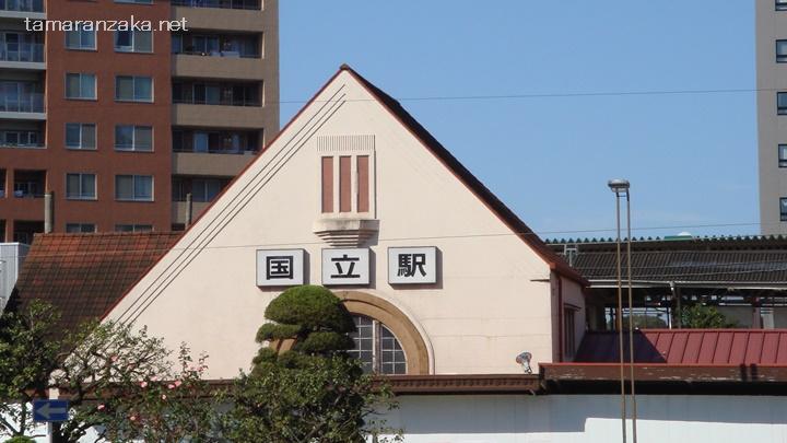 国立駅の三角屋根