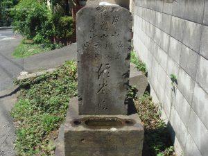 国分寺市内藤 巡礼供養塔