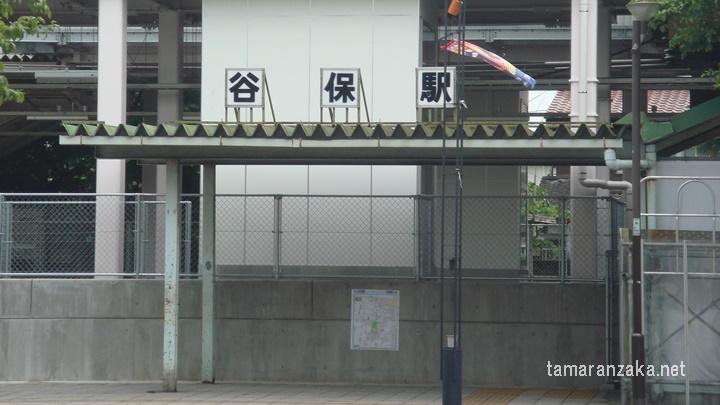 南武線 谷保駅