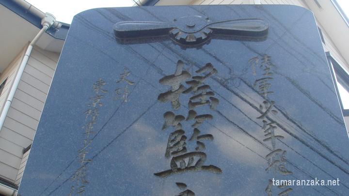 揺籃の地石碑