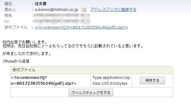 スパムメールサンプル2