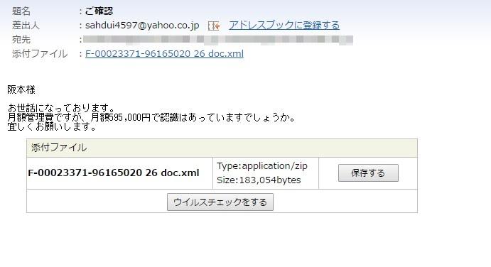 スパムメールサンプル1