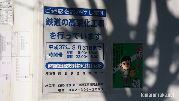 東村山駅立体化工事