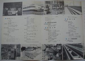 鉄道技研 昔のパンフ