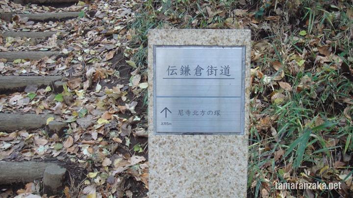 古伝鎌倉街道