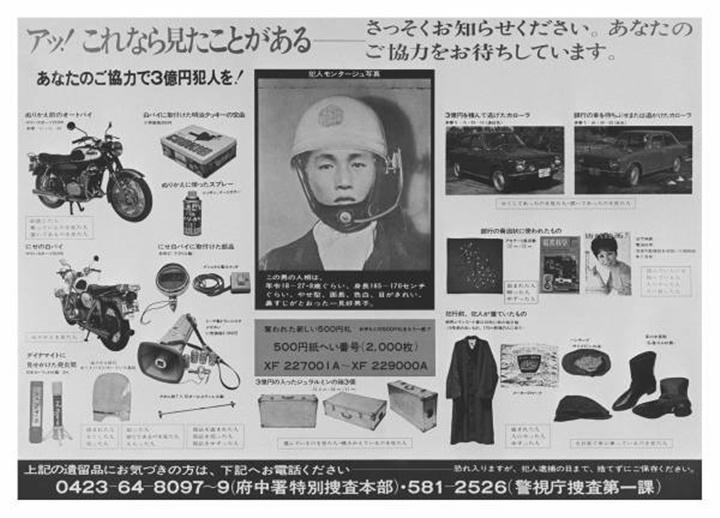 3億円事件