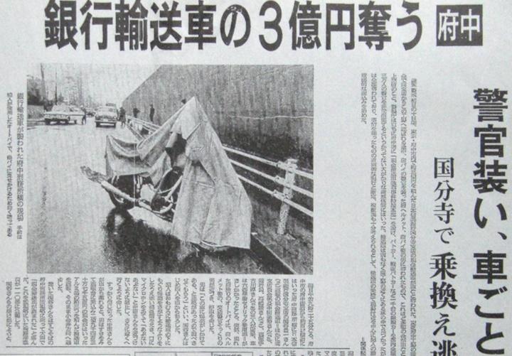 3億円事件報道